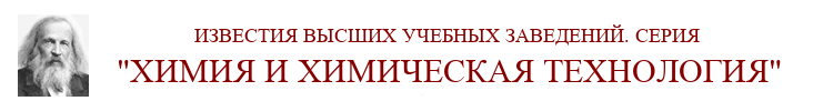 ИЗВЕСТИЯ ВЫСШИХ УЧЕБНЫХ ЗАВЕДЕНИЙ. СЕРИЯ «ХИМИЯ И ХИМИЧЕСКАЯ ТЕХНОЛОГИЯ»