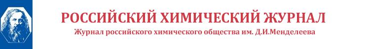 Российский химический журнал